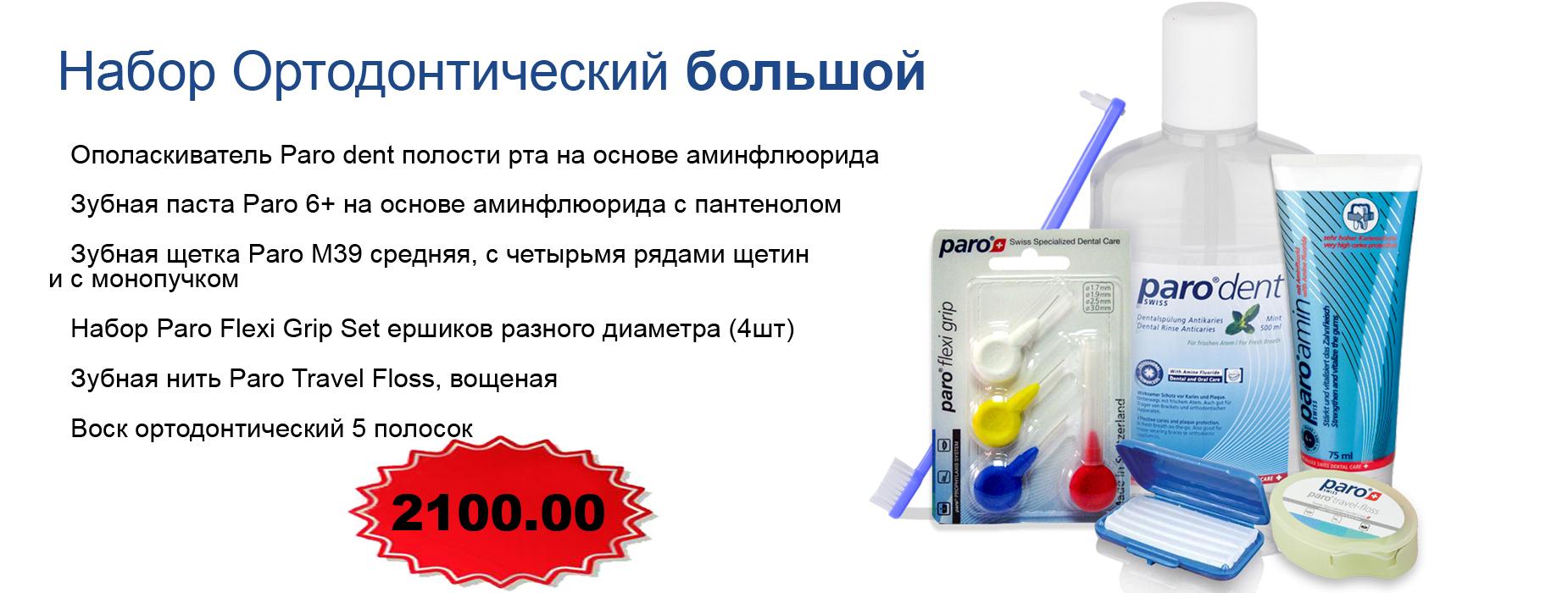 Зубные щетки к электрическим сетям